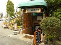 占い那須の母 661st店(本店)