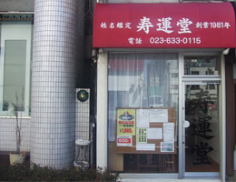 寿運堂(じゅうんどう)