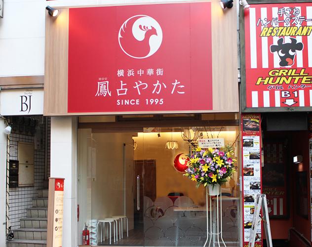 鳳占やかた 新宿東口3号店