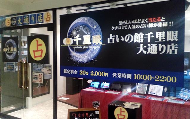 札幌 占いの館【千里眼】大通り店