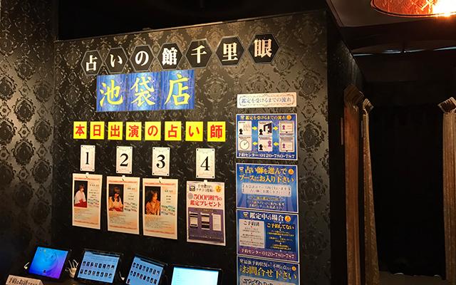 東京 占いの館【千里眼】池袋店