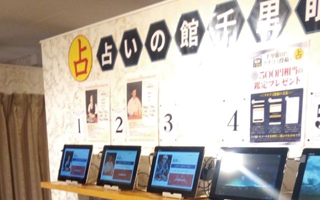 東京 占いの館【千里眼】新宿西口店