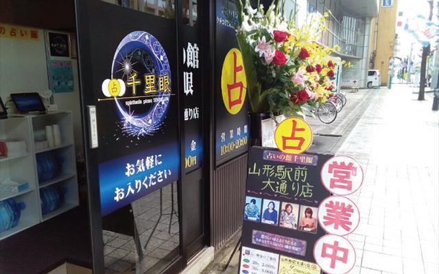 山形 占いの館【千里眼】山形駅前大通り店