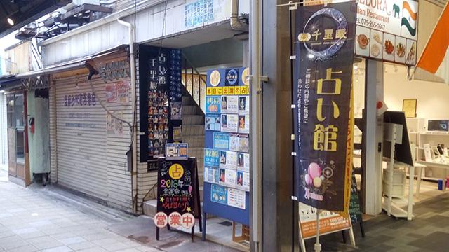 京都 占いの館【千里眼】寺町本店