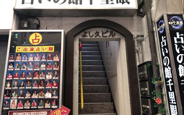 京都 占いの館【千里眼】 錦天満宮前店