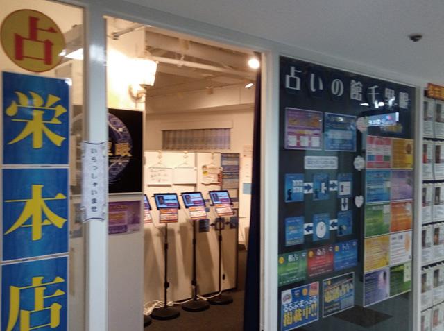 名古屋 占いの館 千里眼 栄本店 2階/3階