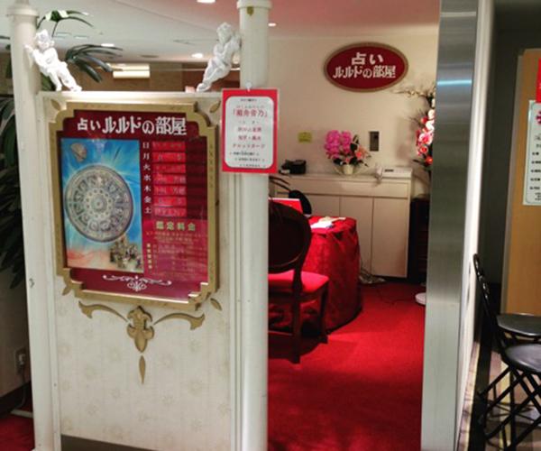 占いルルドの部屋 ラスカ平塚店